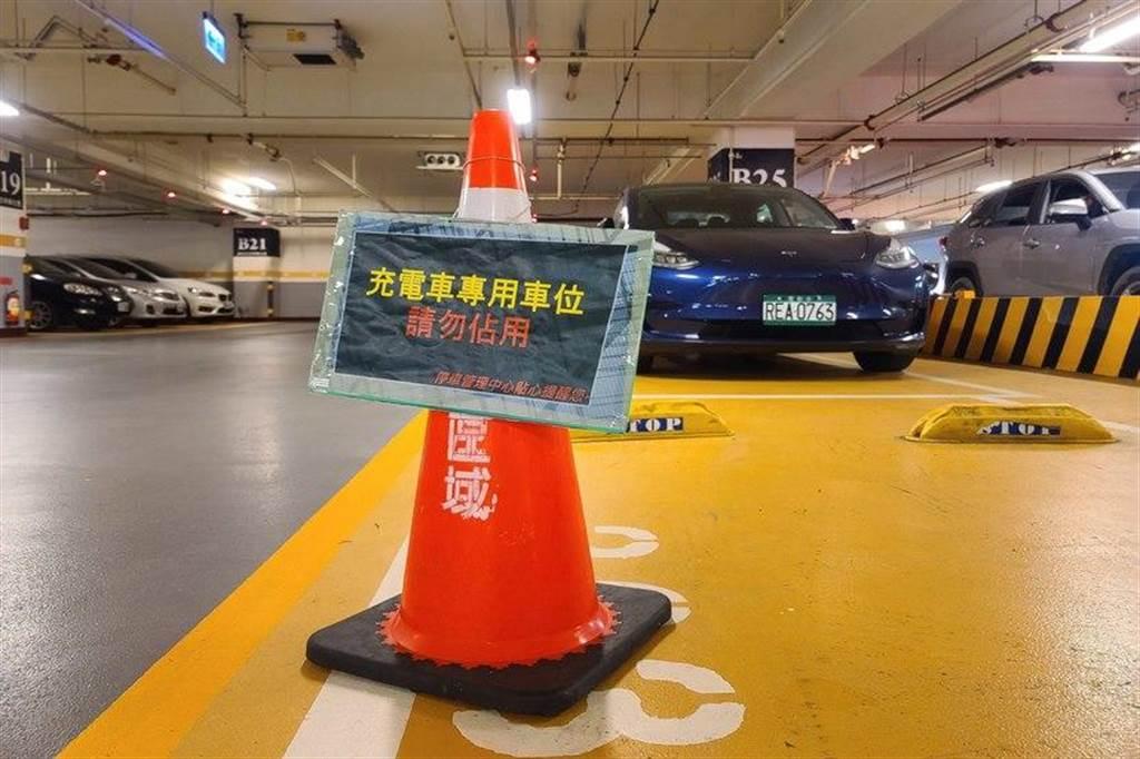 有見到「充電車專用」的三角錐,大家離場時也一起給它擺回去吧!