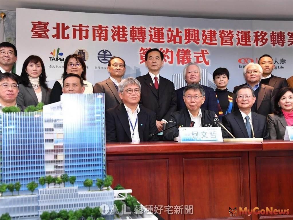 南港轉運站BOT案簽約 打造東區門戶交通樞紐(圖/台北市政府)