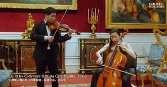 12/13世界提琴日 奇美博物館亞洲唯一受邀線上琴音大賞