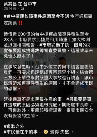 近1個月後才要組捷運故障審委會 蔡其昌批「中市府效率太麻木」
