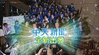 中天52台告別日收視亮眼榮登三冠王 YouTube頻道火速破200萬訂閱