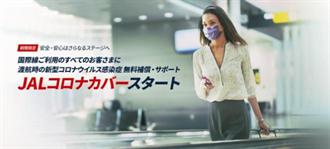 日航推「JAL新冠保障」服務 提供旅客感染新型冠狀病毒的支援