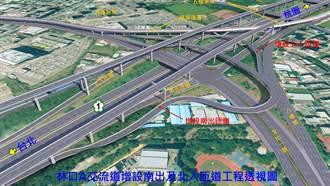 林口交流道增設立體匝道拚2024年完工
