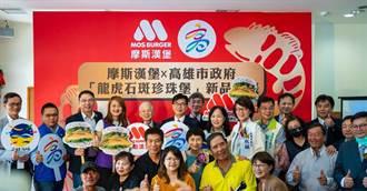 挺台灣農漁業 摩斯漢堡推出「龍虎石斑珍珠堡」