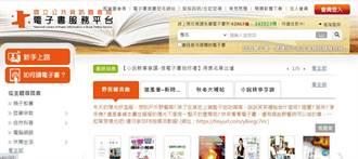 國資圖防疫大作戰 電子書平台借閱暴增逾5成