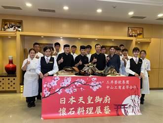 日本天皇御廚露一手 赴中山工商教授年節料理