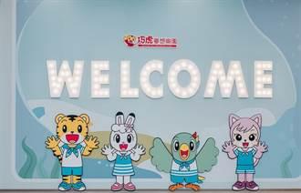 「巧虎夢想樂園」17日試營運 開放線上預約