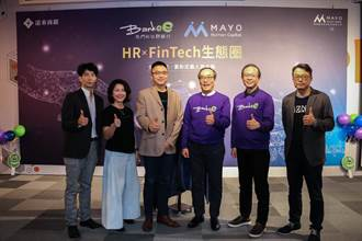 遠銀Bankee社群銀行與MAYO HR強強聯手 推出HR FinTech生態圈計畫