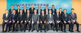 保發中心辦經濟與保險發展論壇