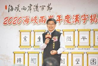 400年慈濟宮 開啟漢字節新視窗
