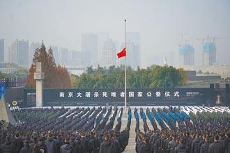 南京大屠殺公祭 陸推動中日和平