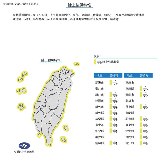 今晨氣象局針對17縣市發布陸上強風特報。(圖取自氣象局網頁)