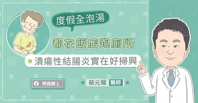 腹瀉仍持續數週,要提防是潰瘍性結腸炎惹的禍。(圖/照護線上提供)