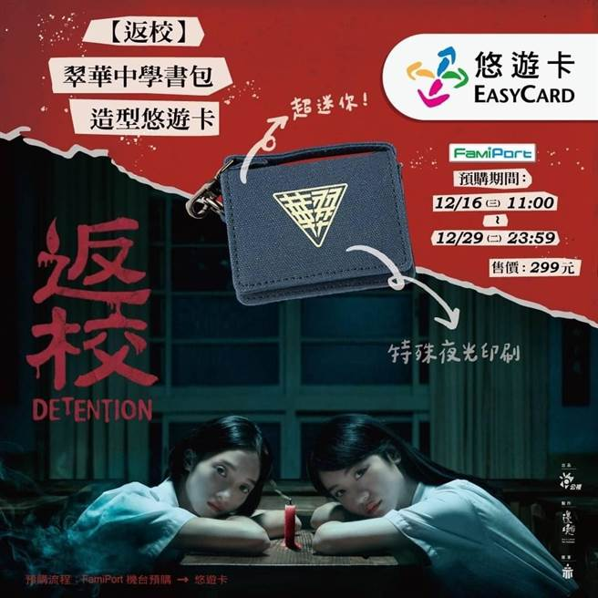 返校驚悚再現 翠華中學書包悠遊卡開放預購。(悠遊卡公司提供/吳康瑋台北傳真)