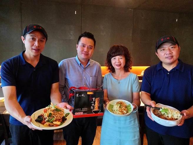 寬心園董事長黃瓊瑩(右二)表示,乾拌麵市場商機龐大,寬心園一口氣推出3種拌麵口味搶市!圖/曾麗芳