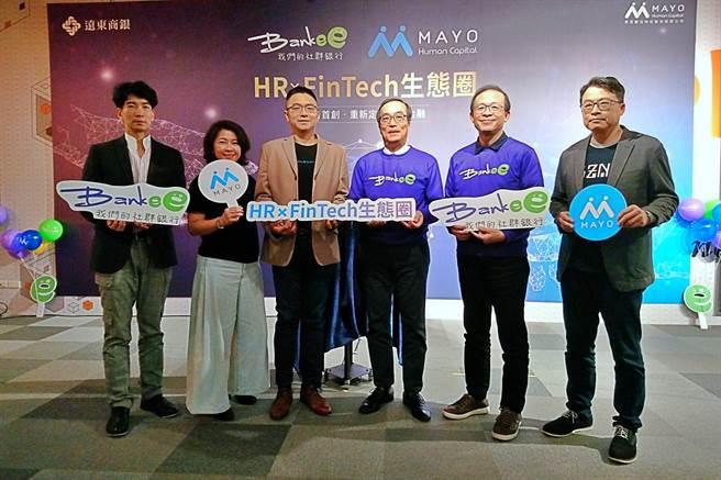 遠東銀數位金融子品牌Bankee 14日宣布攜手MAYO鼎恒跨足人資生態圈,推出全台首創HR FinTech生態圈。(記者林資傑攝)