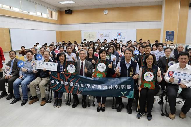 台中市創業創新育苗資源共享平台14日在中興大學正式成立。(興大提供/林欣儀台中傳真)