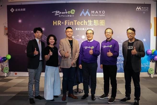 遠銀Bankee社群銀行與鼎恒數位科技推出全台首創HR Fintech生態圈。圖/遠東商銀提供