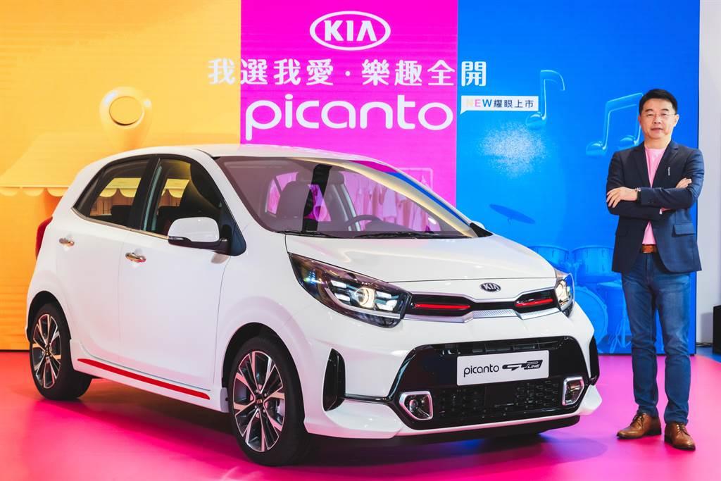 森那美起亞總裁李昌益宣布KIA Picanto正式上市。