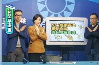 新聞早班車》中天YT轉型成功 宅神諷NCC廢料