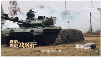 劍指台灣?解放軍首度公開96A坦克巷戰畫面 央視播出