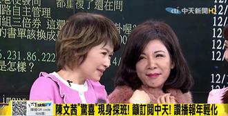 影/陳文茜驚喜探班中天 爆料蔡、蘇互動:蘇貞昌覺得自己有危險