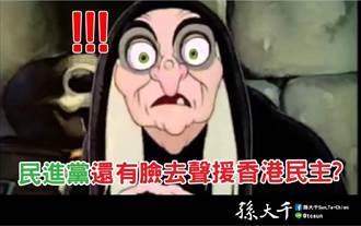 批NCC擬修法對網路戒嚴 孫大千:民進黨還有臉聲援香港民主?