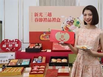 新光三越春节礼品预购 4主题150款提早一周上架