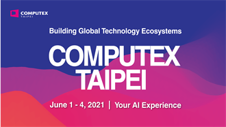 COMPUTEX 2021不僅有實體展 運用AI升級虛擬展會體驗