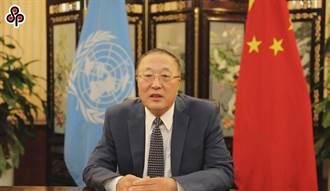 陸常駐聯合國代表團 駁美毫無底線、無端攻擊