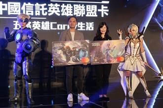 搶攻1,400萬玩家商機 中國信託英雄聯盟卡首年拚50萬張