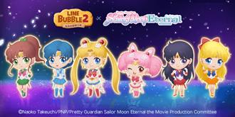 《LINE Bubble 2》與電影版《美少女戰士Eternal》跨界合作活動展開!