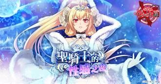 《sin 七大罪~魔王崇拜~》圣诞期间活动「圣骑士的性感之夜」即将登场