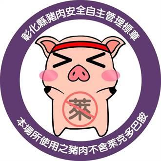 迎戰萊豬!彰縣推無萊豬標章 檢舉人最高還有5成獎金可拿