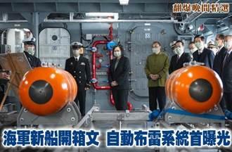 海軍新船開箱文 自動布雷系統首曝光