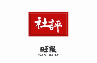 旺報社評》當民進黨敲響民主喪鐘