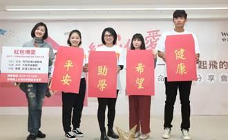 台灣世界展望會募紅包助兒童 職棒球星王維中等人力挺