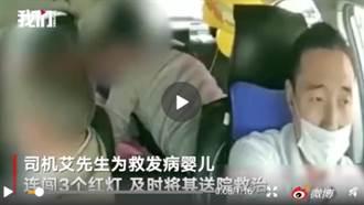 司機為救嬰連闖3紅燈 家屬拒作證被轟慘 一切竟是烏龍