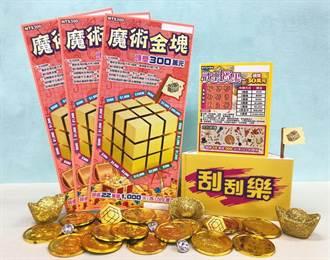 年終刮獎新體驗 刮刮樂「魔術金塊」 頭獎300萬元