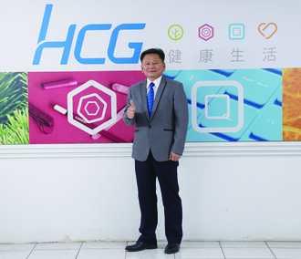 HCG和成全新技術 帶動2021成長