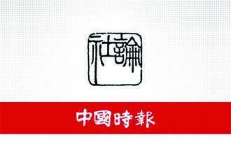 社論/拜登時代台灣牌的價值