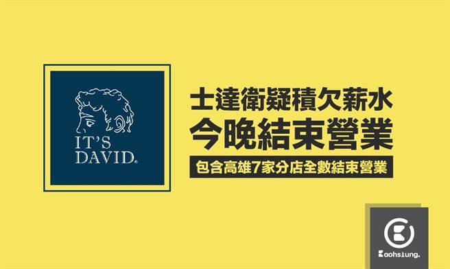 「士達衛IT\'S DAVID」倒閉消息。(圖/取自臉書粉絲專頁「高雄點 Kaohsiung.」)