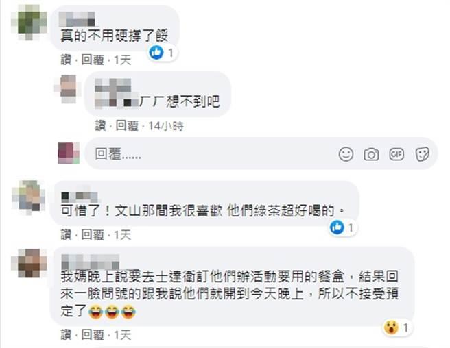 臉書網友留言。(圖/翻攝自粉絲專頁「高雄點 Kaohsiung.」)