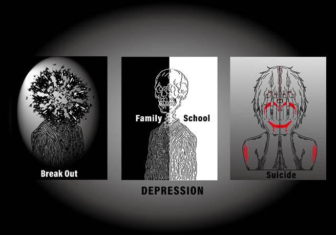 平設類甲等作品「憂鬱症―我很快樂」(圖/玄奘大學提供)