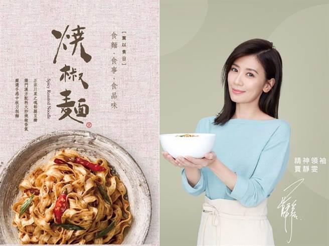 賈靜雯擔任精神領袖的「賈以食日」燒椒麵標示不全挨罰。(摘自賈以食日臉書)