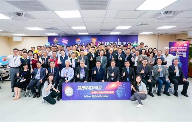 2020「台電AI大數據運用競賽」,歷經6個月的議題、人才海選及隊伍媒合、訓練課程與專業顧問諮詢,成果發表會圓滿落幕。圖/台電提供