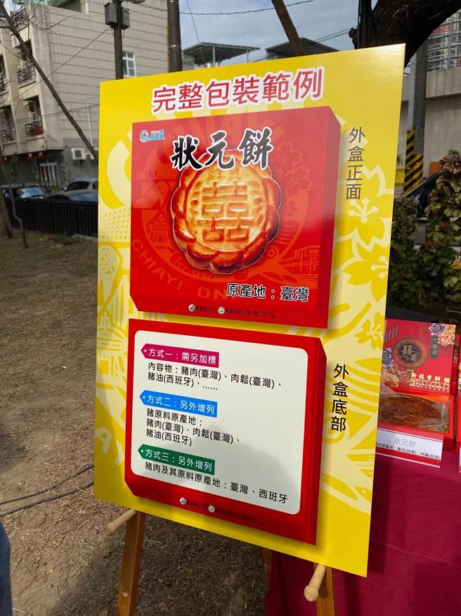 中式傳統喜餅完整包裝範例。(張亦惠攝)