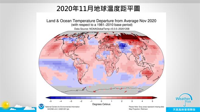 2020年11月地球溫度距平圖。(賈新興提供/李柏澔台北傳真)