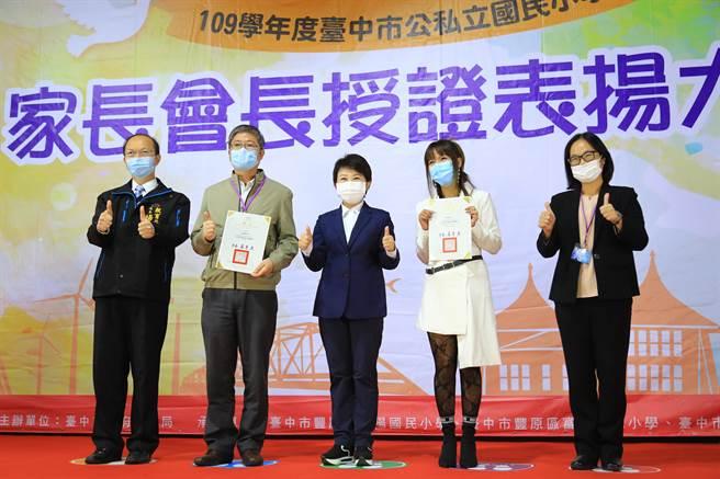 台中市長盧秀燕(中)出席台中市109學年度公私立國民小學家長會長授證表揚大會。(王文吉攝)