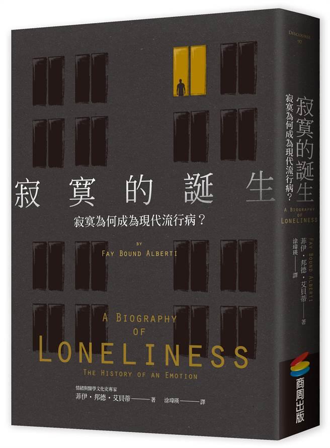 《寂寞的誕生》/商周出版